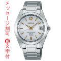 名入れ 腕時計 刻印10文字付 セイコー ソーラー 電波時計 SBTM227 メンズ 腕時計 SEIKO 取り寄せ品 代金引換不可