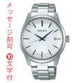 名入れ腕時計 刻印10文字付 セイコー ソーラー電波時計 SBTM251 男性用 メンズ 腕時計 SEIKO 取り寄せ品