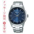 名入れ腕時計 刻印10文字付 セイコー ソーラー電波時計 SBTM253 男性用 メンズ 腕時計 SEIKO 取り寄せ品 代金引換不可