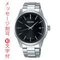 名入れ腕時計 刻印10文字付 セイコー ソーラー電波時計 SBTM255 男性用 メンズ 腕時計 SEIKO 取り寄せ品