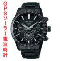 セイコー アストロン GPSソーラー電波時計 SBXC037 男性用 腕時計 SEIKO ASTRON メンズウオッチ 名入れ刻印対応、有料 取り寄せ品