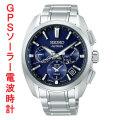 セイコー アストロン GPSソーラー電波時計 SBXC065 男性用 腕時計 SEIKO ASTRON メンズウオッチ 名入れ刻印対応、有料 取り寄せ品