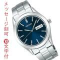メンズ名入れ時計 裏ブタ刻印10文字つき セイコー SEIKO 曜日付きカレンダー採用 男性用腕時計スピリット SCDC03