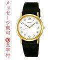 メンズ名入れ時計 セイコー SEIKO 男性用腕時計 スピリット SCDP030 裏ブタ刻印10文字つき 代金引換不可