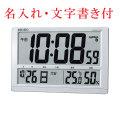 名入れ時計 文字入れ付き セイコー SEIKO 温度湿度表示つき置き掛け兼用デジタル電波時計 SQ433S 取り寄せ品 代金引換不可