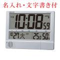 名入れ時計 文字入れ付き チャイム メロディを任意の時刻にセット SQ434S セイコー SEIKO 温度湿度表示つき置き掛け兼用デジタル電波時計 取り寄せ品 代金引換不可