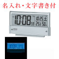 名入れ時計 文字入れ付き セイコー SEIKO 温度湿度表示つき置き時計 目覚し時計 デジタル電波時計 SQ773S 取り寄せ品 代金引換不可
