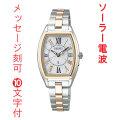 名入れ 名前 刻印 10文字付 セイコー 腕時計 ルキア ソーラー 電波時計 SSQW052 女性用 レディースウオッチ SEIKO LUKIA 取り寄せ品