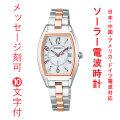 名前 名入れ 時計 刻印10文字付 セイコー SEIKO LUKIA 腕時計 ルキア ソーラー 電波時計 SSQW054 女性用 レディースウオッチ 取り寄せ品