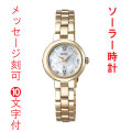 名前 名入れ 時計 刻印10文字付 セイコー ルキア SEIKO LUKIA ソーラー時計 レディゴールド レディダイヤ 白蝶貝文字板 SSVR136 女性用 腕時計 取り寄せ品