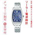 名前 名入れ 時計 刻印10文字付 セイコー ルキア SEIKO LUKIA ソーラー 電波時計 SSVW179 女性用 腕時計 取り寄せ品