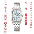 名前 名入れ 時計 刻印10文字付 セイコー ルキア SEIKO LUKIA ソーラー 電波時計 SSVW180 女性用 腕時計 取り寄せ品