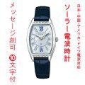 名前 名入れ 時計 刻印10文字付 セイコー ルキア SEIKO LUKIA ソーラー 電波時計 革バンド SSVW181 女性用 腕時計 取り寄せ品