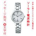名前 名入れ 時計 刻印10文字付 セイコー SEIKO ルキア LUKIA ソーラー 電波時計 SSVW187 女性用 腕時計 取り寄せ品