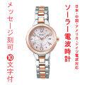 名前 名入れ 時計 刻印10文字付 セイコー ルキア SEIKO LUKIA ソーラー 電波時計 SSVW188 女性用 腕時計 取り寄せ品