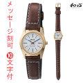 名入れ 時計 刻印10文字付 日本製にこだわった腕時計 和心 わこころ WA-001L-E ピアノレザー 革バンド 女性用 時計 電池式 送料無料 取り寄せ品