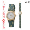 名入れ 時計 刻印15文字付 WA-001L-F 日本製にこだわった腕時計 和心 わこころ 畳の革バンド 女性用 時計 電池式 送料無料 取り寄せ品