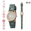 名入れ 時計 刻印10文字付 和心 わこころ 畳の革バンド WA-001L-G 日本製にこだわった腕時計 女性用 時計 電池式 送料無料 代金引換不可