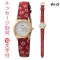 名入れ 時計 刻印10文字付 和心 わこころ 宇陀印傳 革バンド WA-001L-I 日本製にこだわった腕時計 女性用 時計 電池式 送料無料 取り寄せ品
