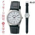 名入れ 時計 刻印10文字付 和心 わこころ WA-001M-C ピアノレザー 革バンド 日本製にこだわった腕時計 男性用 時計 電池式 送料無料 取り寄せ品 代金引換不可