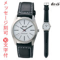名入れ 時計 刻印10文字付 和心 わこころ WA-001M-C ピアノレザー 革バンド 日本製にこだわった腕時計 男性用 時計 電池式 送料無料 取り寄せ品