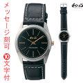 名入れ 時計 刻印10文字付 和心 わこころ WA-001M-D ピアノレザー 革バンド 日本製にこだわった腕時計 男性用 時計 電池式 送料無料 取り寄せ品