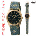 名入れ 時計 刻印10文字付 和心 わこころ WA-001M-F 畳の革バンド 日本製にこだわった腕時計 男性用 時計 電池式 送料無料 取り寄せ品