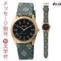 名入れ 時計 刻印10文字付 和心 わこころ WA-001M-F 畳の革バンド 日本製にこだわった腕時計 男性用 時計 電池式 送料無料 取り寄せ品 代金引換不可
