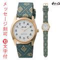 名入れ 時計 刻印10文字付 和心 わこころ WA-001M-G 畳の革バンド 日本製にこだわった腕時計 男性用 時計 電池式 送料無料 取り寄せ品 代金引換不可
