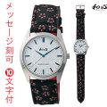 名入れ 時計 刻印10文字付 和心 わこころ 宇陀印傳 革バンド WA-001M-I 日本製にこだわった腕時計 男性用 時計 電池式 送料無料 取り寄せ品