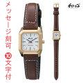 名入れ 時計 刻印15文字付 ピアノレザー 革バンド 日本製にこだわった腕時計 和心 わこころ WA-002L-E 女性用 時計 電池式 送料無料 取り寄せ品