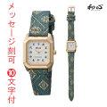 名入れ 時計 刻印10文字付 和心 わこころ 畳の革バンド WA-002L-G 日本製にこだわった腕時計 女性用 時計 電池式 送料無料 代金引換不可