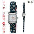名入れ 時計 刻印15文字付 和心 わこころ 宇陀印傳 革バンド WA-002L-J 日本製にこだわった腕時計 女性用 時計 電池式 送料無料 取り寄せ品