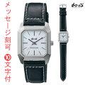 名入れ 時計 刻印10文字付 和心 わこころ WA-002M-C ピアノレザー 革バンド 日本製にこだわった腕時計 男性用 時計 電池式 送料無料 代金引換不可 取り寄せ品