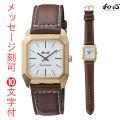 名入れ 時計 刻印15文字付 和心 わこころ WA-002M-E ピアノレザー 革バンド 日本製にこだわった腕時計 男性用 時計 電池式 送料無料 取り寄せ品