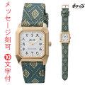 名入れ 時計 刻印10文字付 和心 わこころ 畳の革バンド WA-002M-G 日本製にこだわった腕時計 男性用 時計 電池式 送料無料 【取り寄せ品】 代金引換不可