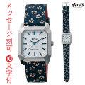名入れ 時計 刻印15文字付 和心 わこころ 宇陀印傳 革バンド WA-002M-J 日本製にこだわった腕時計 男性用 時計 電池式 送料無料 取り寄せ品