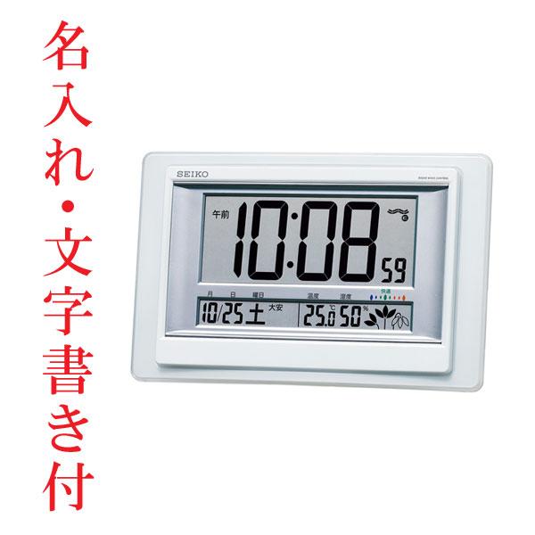 名入れ時計 文字入れ付き セイコー SEIKO 温度湿度表示つき置き時計 掛時計 デジタル電波時計 SQ432W 置掛兼用 取り寄せ品 代金引換不可