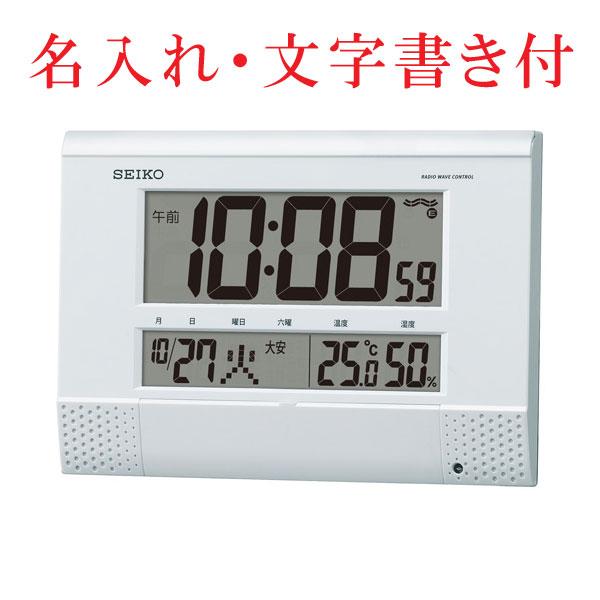 名入れ時計 文字入れ付き チャイム メロディを任意の時刻にセット SQ435W セイコー SEIKO 温度湿度表示つき置き掛け兼用デジタル電波時計 取り寄せ品 代金引換不可