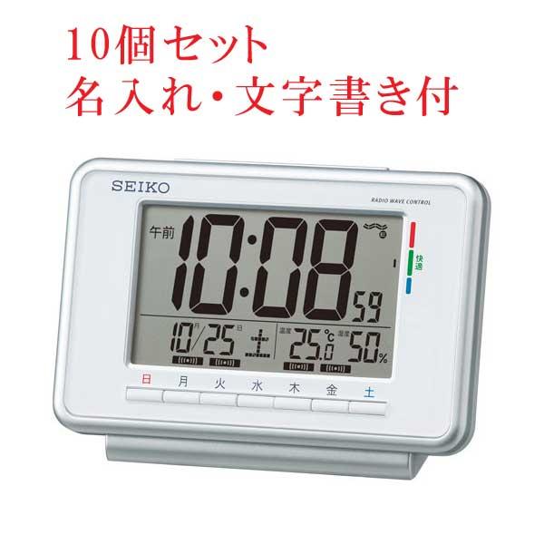 名入れ時計 文字入れ付き10個セット 曜日ごとにアラーム時刻を設定可能 目覚し時計 デジタル電波時計 SQ775W セイコー SEIKO 取り寄せ品