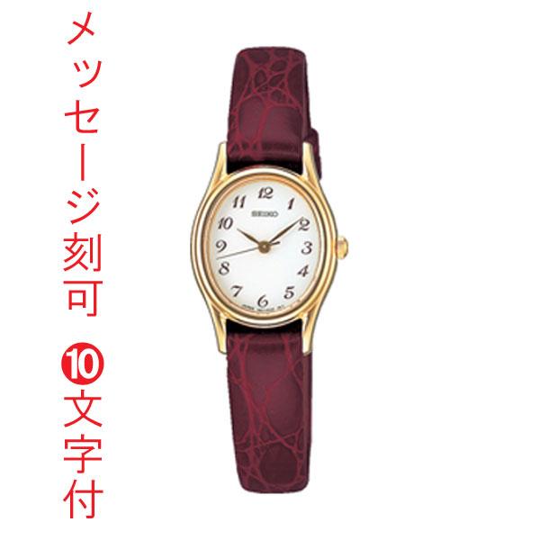 名入れ 刻印10文字付 腕時計 セイコー SEIKO 電池式 エンジ系革バンド SSDA006 レディース 母の日 祖母 還暦祝い 喜寿 誕生日 結婚 退職 記念日 プレゼント クリスマス