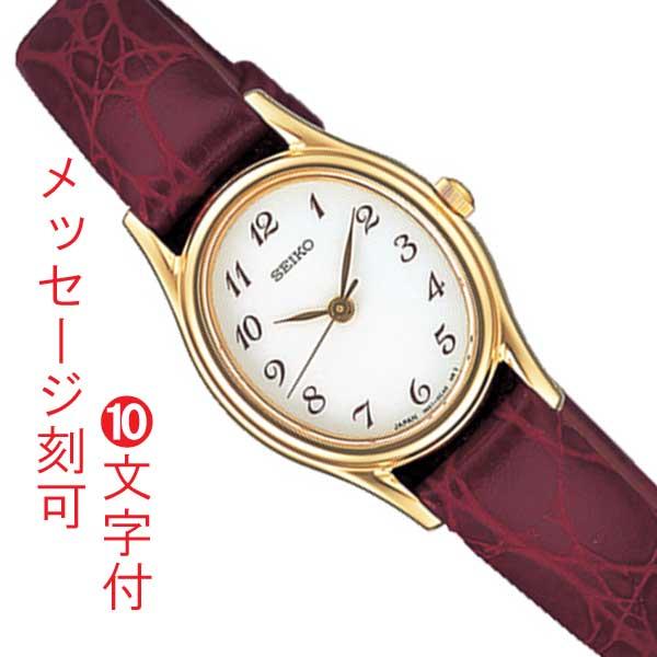 セイコー腕時計 SEIKO 名入れ 名前 刻印 レディース 時計 還暦 女性 婦人用 赤い 赤色 エンジ系 革バンド お母さん お義母さん 母親 祖母 母の日 誕生日 祝い お祝い 喜寿 退職 プレゼント ギフト メッセージ 記念品 日本製 SSDA006 電池式 10文字付