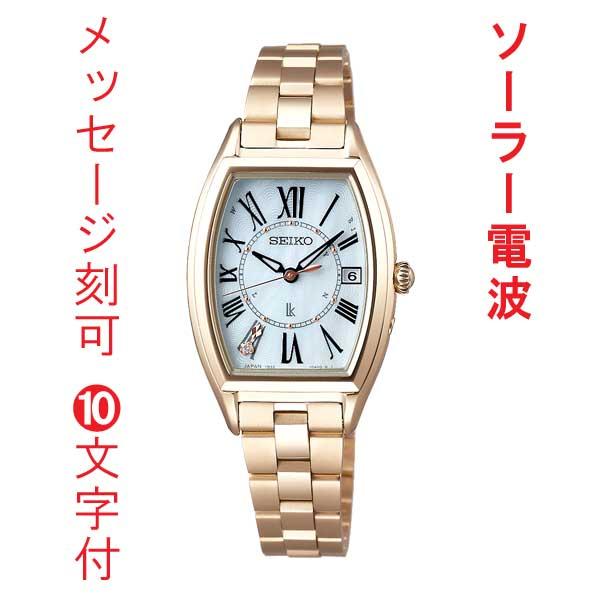 お名前 名入れ 刻印10文字付 セイコー 腕時計 ルキア ソーラー 電波時計 SSQW046 レディス SEIKO LUKIA 取り寄せ品