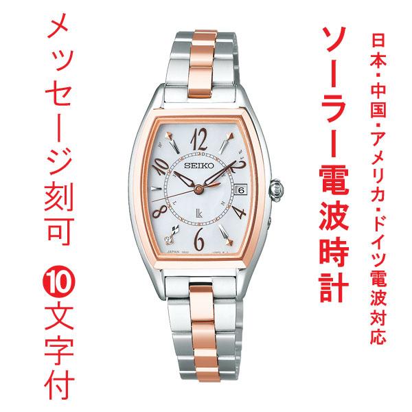 名前 名入れ 時計 刻印10文字付 セイコー SEIKO LUKIA ルキア レディダイヤ 電波 ソーラー チタン 女性用 腕時計 SSQW054 取り寄せ品