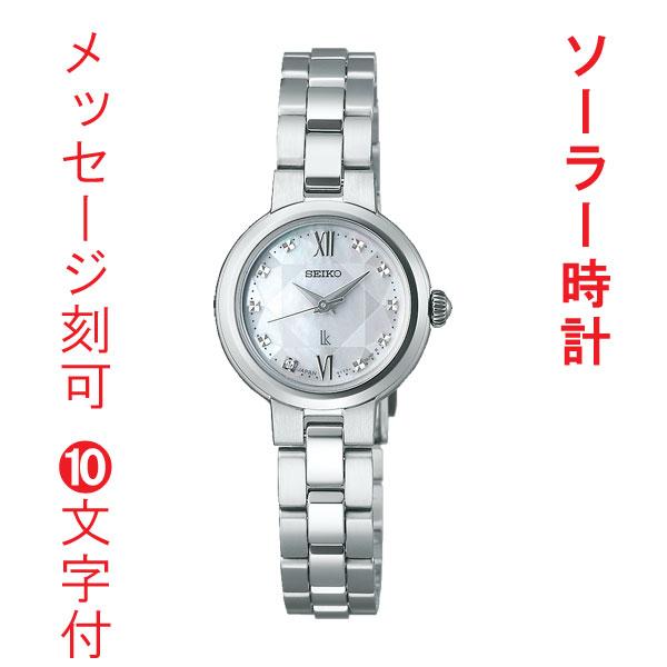 名前 名入れ 時計 刻印10文字付 セイコー ルキア SEIKO LUKIA レディダイヤ ソーラー時計 白蝶貝文字板 SSVR133 女性用 腕時計 取り寄せ品