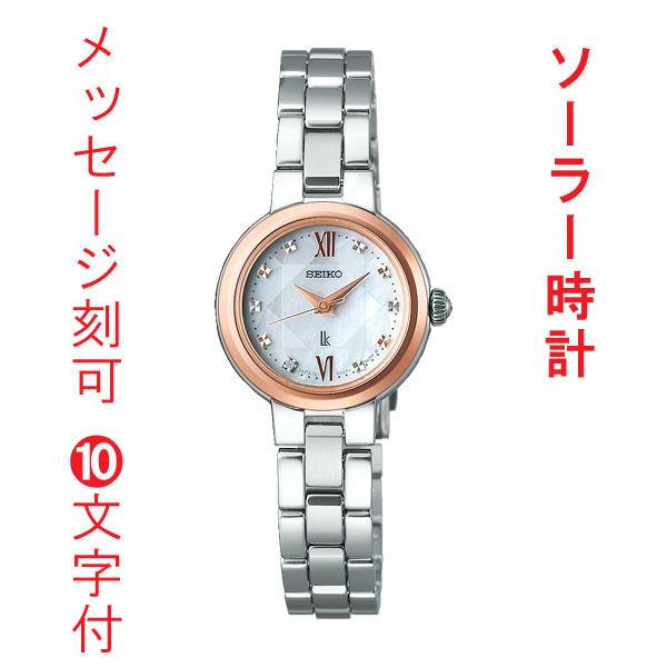 名前 名入れ 時計 刻印10文字付 セイコー ルキア SEIKO LUKIA レディダイヤ ソーラー時計 白蝶貝文字板 SSVR134 女性用 腕時計 取り寄せ品