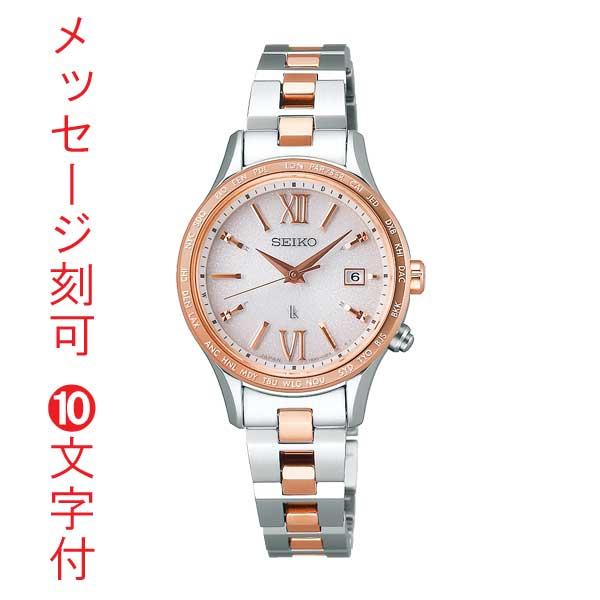 名入れ 腕時計 刻印10文字付 セイコー ルキア ソーラー電波時計 SSVV036 女性用 レディースウオッチ SEIKO LUKIA 代金引換不可