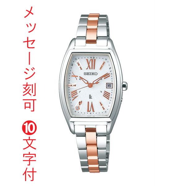 名入れ時計 刻印10文字付 セイコー ルキア ソーラー 電波時計 SSVW117 女性用 腕時計 SEIKO LUKIA 取り寄せ品