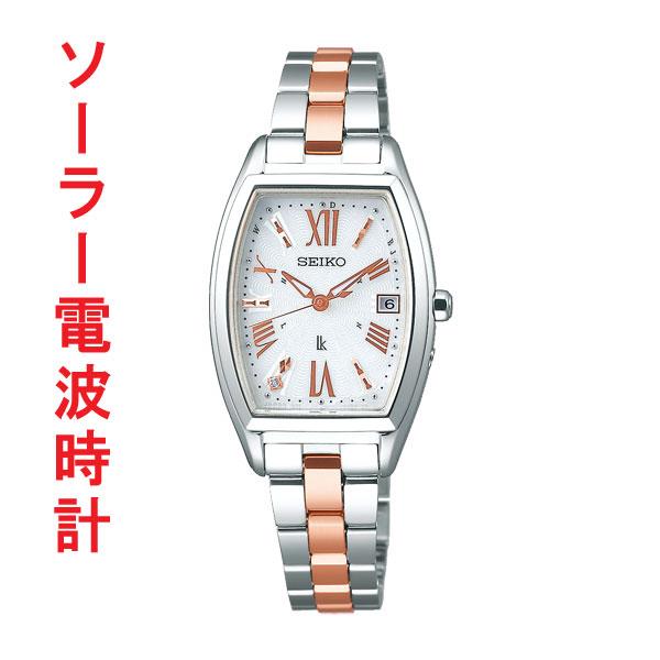 セイコー ルキア ソーラー 電波時計 SSVW117 女性用 腕時計 SEIKO LUKIA 刻印対応、有料 取り寄せ品
