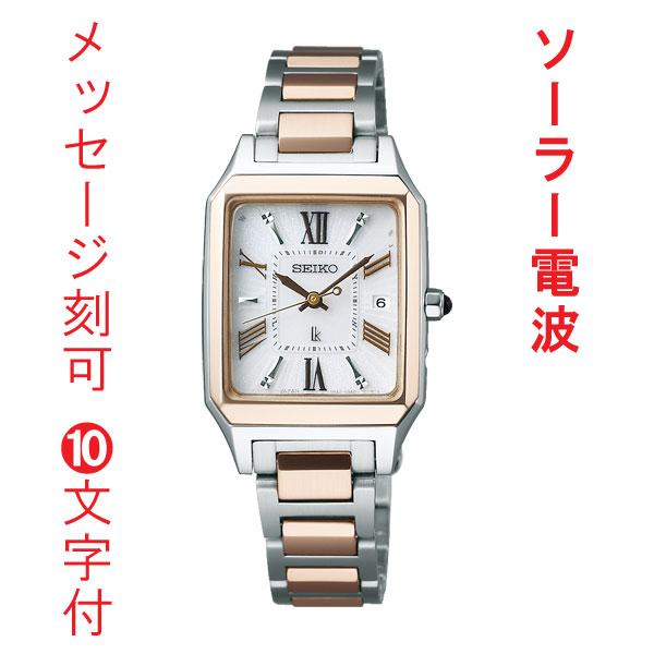 名入れ 名前 刻印 10文字付 セイコー ルキア ソーラー 電波時計 SSVW160 女性用 腕時計 レディースウオッチ SEIKO LUKIA 取り寄せ品